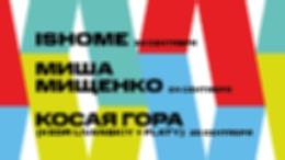 Первый фестиваль МТС Live Sessions пройдёт в конце сентября в петербургском «Манеже»