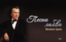 Концерт «Песни любви. И.Брамс»