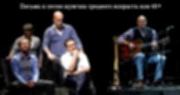 Спектакль «Письма и песни мужчин»