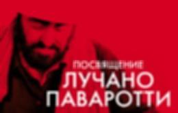 Концерт «Посвящение Лучано Паваротти»