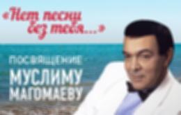 Концерт «Посвящение Муслиму Магомаеву. Нет песни без тебя»