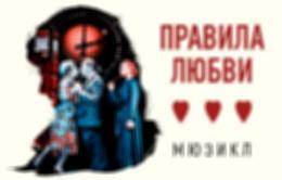 Спектакль «Правила любви»