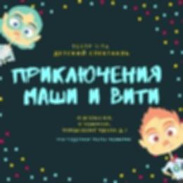 Детский спектакль «Приключения Маши и Вити»