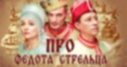 Спектакль «Про Федота-стрельца»