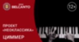 Концерт «Проект «Неоклассика». Циммер, Йоханнссон, Такэмицу»