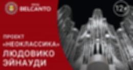 Концерт «Проект «Неоклассика». Людовико Эйнауди»