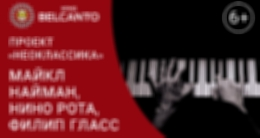 Концерт «Проект «Неоклассика». Майкл Найман, Нино Рота, Филип Гласс»