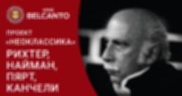 Концерт «Проект «Неоклассика». Рихтер, Найман, Пярт, Канчели»