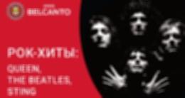 Концерт «Рок-хиты: Queen, The Beatles, Sting»