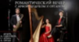 Концерт «Романтический вечер с арфой, дудуком и органом»