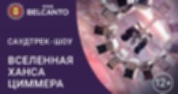 Концерт «Саундтрек-шоу. Вселенная Ханса Циммера»
