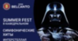Концерт «Симфонические хиты: Интерстеллар, Звёздные войны, Темный рыцарь»