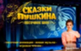 Песочное шоу «Сказки Пушкина»