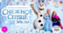 Шоу «Снежное сердце Эльзы»