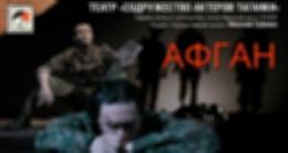 Спектакль «Афган»