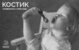 Спектакль «Костик»