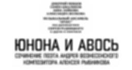 Опера «Юнона и Авось»