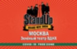 Концерт «StandUp Show ТНТ»
