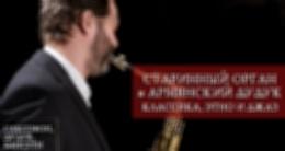 Концерт «Старинный орган и армянский дудук. Классика, этно и джаз»