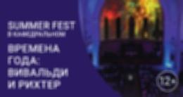 Концерт «Summer Fest в Кафедральном. Времена года: Вивальди и Рихтер»