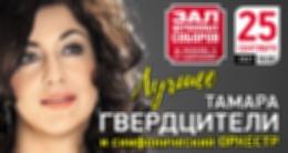 Концерт Тамары Гвердцители «Лучшее. С оркестром»