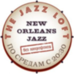 Концерт группы «The Jazz Loft Band»