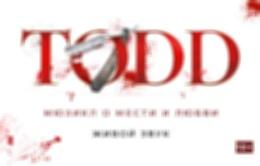 Мюзикл «TODD»