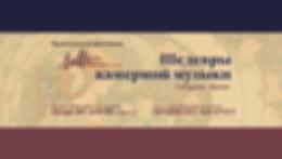 Концерт «Tutti ClassicFest. Шедевры камерной музыки. Брамс, Глазунов»