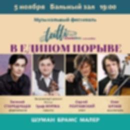 Концерт «Tutti ClassicFest. В едином порыве. Шуман, Брамс, Малер»