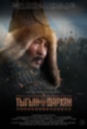 Тыгын Дархан