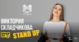 Концерт «Виктория Складчикова. Stand Up»