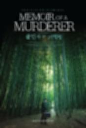 Воспоминания убийцы