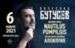 Концерт Вячеслава Бутусова «Лучшие хиты «Nautilus Pompilius»