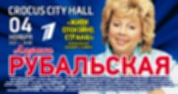 Юбилейный концерт Ларисы Рубальской «Живи спокойно, страна!»