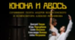 Спектакль «Юнона и Авось»