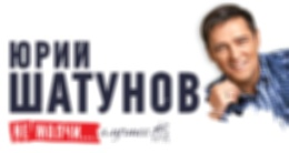 Концерт Юрия Шатунова «Не мочли»