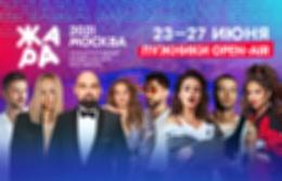 Музыкальный фестиваль «ЖАРА ФЕСТ. МОСКВА»