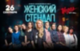 Концерт «Женский Стендап»
