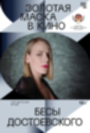 Золотая маска в кино: Бесы Достоевского