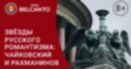 Концерт «Звёзды Русского романтизма: Чайковский и Рахманинов»