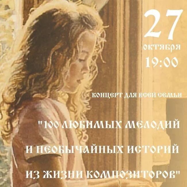 Концерт «100 любимых мелодий»