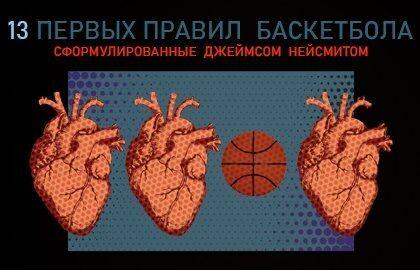 Спектакль «13 первых правил баскетбола»