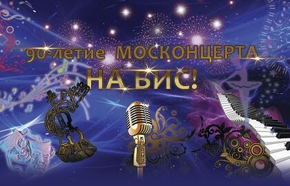 90-летие Москонцерта «На бис!»