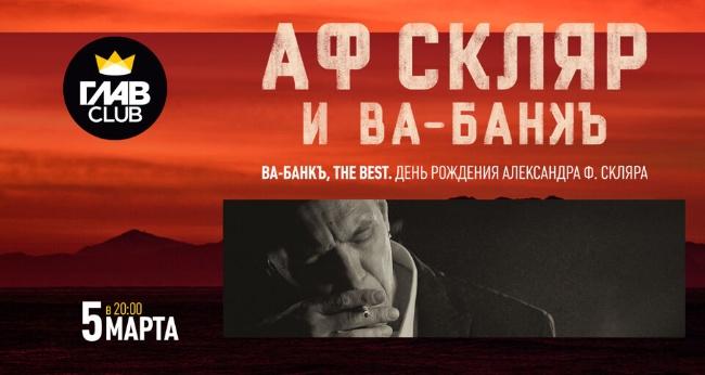 Концерт «Александр Ф. Скляр. Ва-Банкъ. The Best. День рождения Александра Ф. Скляра»