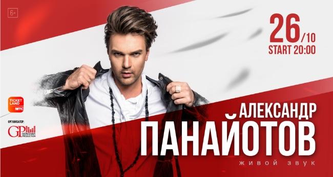 Сольный концерт Александра Панайотова
