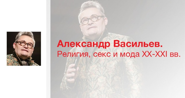 Лекция «Александр Васильев. Религия, секс и мода XX-XXI вв.»
