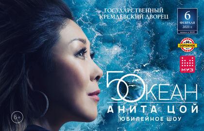 Концерт «Анита Цой. Юбилейное шоу «Пятый океан»