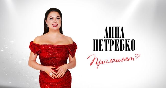 Концерт Анны Нетребко