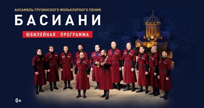 Концерт ансамбля грузинского фольклорного пения «Басиани»