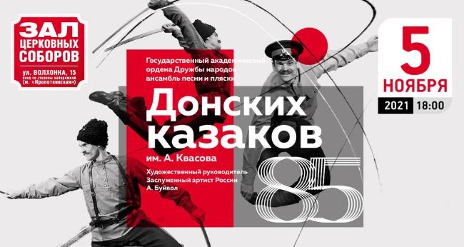Концерт ансамбля песни и пляски Донских казаков
